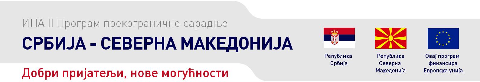Srbija - Severna Makedonija: Prvi poziv za dostavljanje predloga projekata