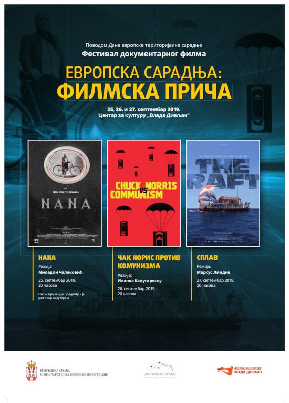 """Фестивал документарног филма """"Европска сарадња: филмска прича"""""""