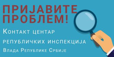 Vlada Republike Srbije formirala Kontakt centar republičkih inspekcija