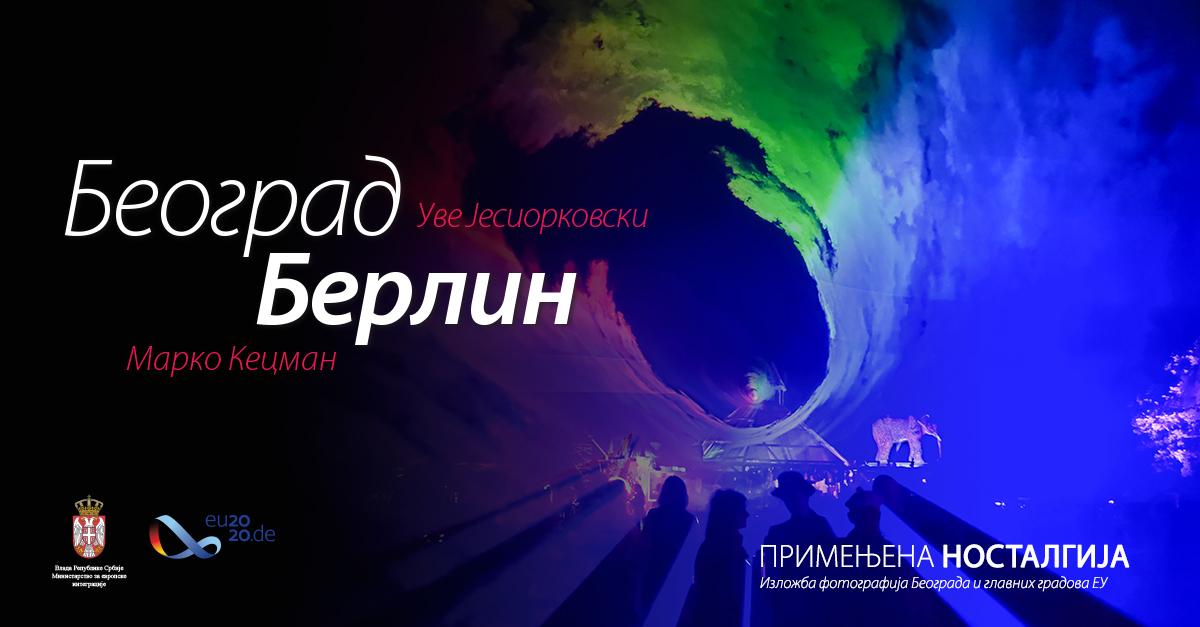 """Отворена онлајн изложба фотографија """"Примењена носталгија: Србија - Немачка"""""""