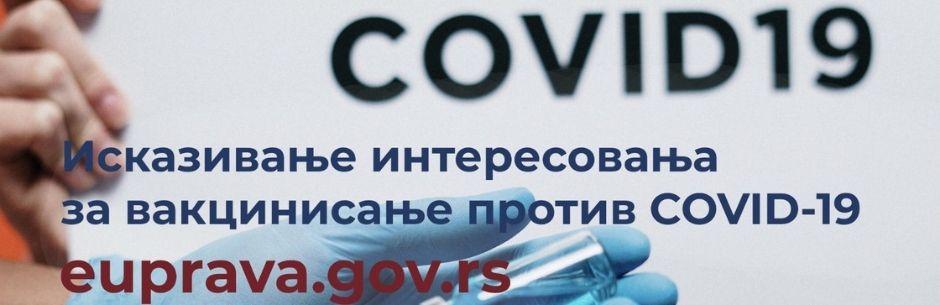 Исказивање интересовања за вакцинисање против COVID-19