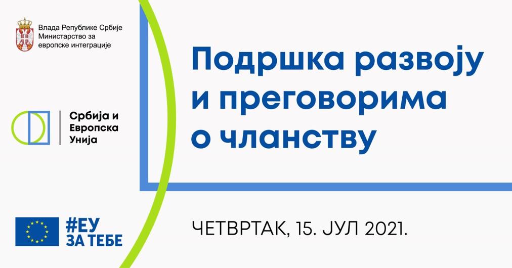 """Poziv na konferenciju """"Srbija i EU: podrška razvoju i pregovorima o članstvu"""""""