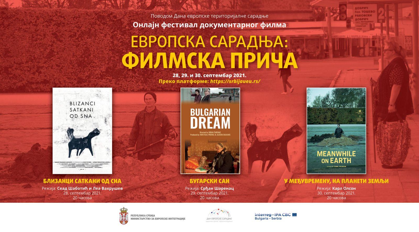 """Фeстивал документарног филма """"Европска сарадња: филмска прича"""" – онлајн пројекције"""