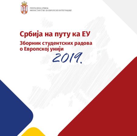 Објављен зборник студентских радова о ЕУ 2019.