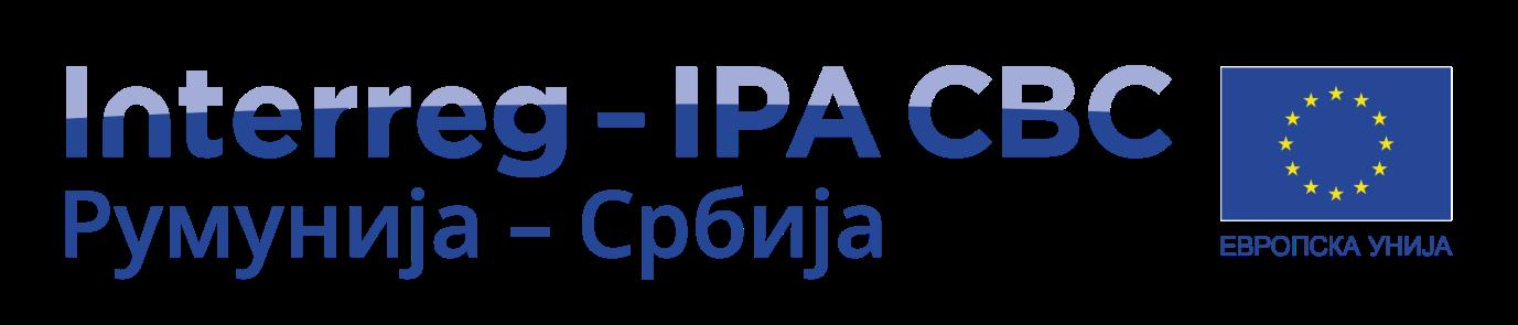 Позив на јавне консултације за припрему Интеррег ИПА Програма прекограничне сарадње Румунија – Србија за програмски период 2021 – 2027. године