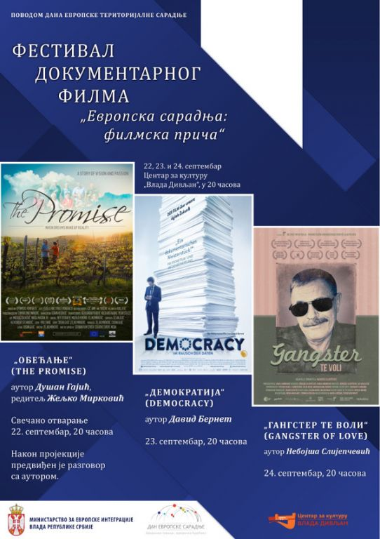 """Фестивал документарног филма """"Европска сарадња: филмска прича"""" од 22. до 24. септембра у Београду"""