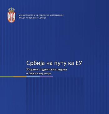 Објављен Зборник студентских радова о ЕУ