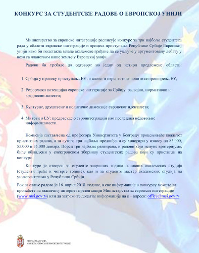 Расписан конкурс за студентске радове о Европској унији